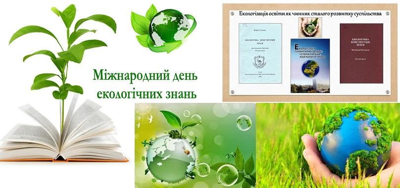 День екологічних знань
